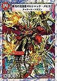 勝利の覚醒者ボルシャック・メビウス スーパーレア デュエルマスターズ 燃えよ龍剣ガイアール dmd18-011