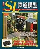 週刊SL鉄道模型 35号