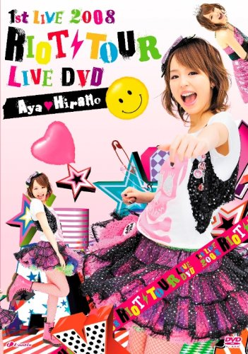 平野綾 1st LIVE 2008 RIOT TOUR LIVE DVD