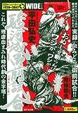 駿河城御前試合 (別冊エースファイブコミックス)