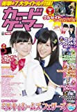 カードゲーマー vol.13 (ホビージャパンMOOK 536)