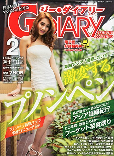 G-DIARY (ジーダイアリー) 2015年 02月号 [雑誌]
