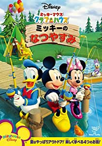 ミッキーマウス クラブハウス/ミッキーのなつやすみ [DVD]