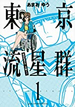 東京流星群 1