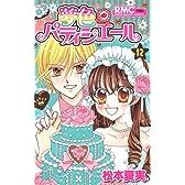 夢色パティシエール 12 (りぼんマスコットコミックス)