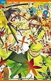 ナツメキッ!! 2 (少コミフラワーコミックス)
