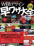 WEBデザイン早ワザ大全 (インプレスムック エムディエヌ・ムック)