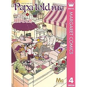 Papa told me Cocohana ver.4 ~小さな愛の歌~ Papa told me Cocohana version (マーガレットコミックスDIGITAL)
