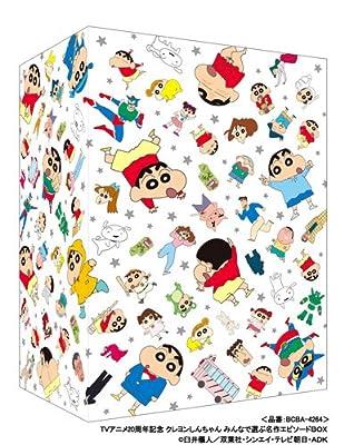 TVアニメ20周年記念 クレヨンしんちゃん みんなで選ぶ名作エピソードBOX【ぶりぶりざえもんモフモフポーチ付き/初回限定生産】