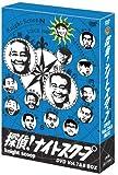 探偵!ナイトスクープ Vol.7&8 BOX