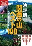 決定版 関西の山ベスト100 (大人の遠足BOOK)