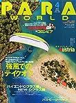 PARA WORLD (パラ ワールド) 2015年4月号
