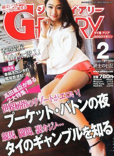 G-DIARY (ジーダイアリー) 2014年 02月号 [雑誌]