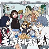 ラジオCD 「キルラキルラジオ」 Vol.1