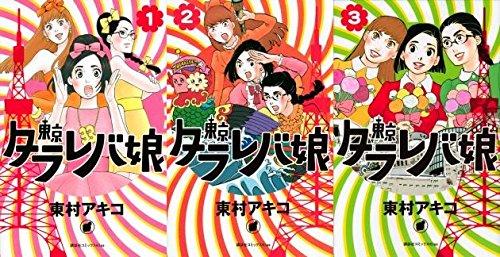 東京タラレバ娘 コミック 1-3巻セット (KC KISS)