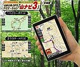 山歩き用GPSナビゲーション「山ナビ3」バッテリー付きのお得なセット