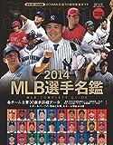 MLB選手名鑑 NS (NSK MOOK)