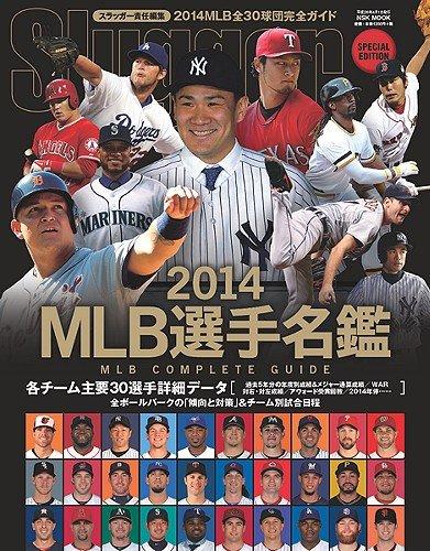 MLB選手名鑑 2014—MLB COMPLETE GUIDE 全30球団コンプリートガイド (NSK MOOK)