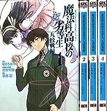 魔法科高校の劣等生 九校戦編 コミック 1-4巻セット (Gファンタジーコミックススーパー)