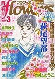月刊 flowers (フラワーズ) 2011年 03月号 [雑誌]