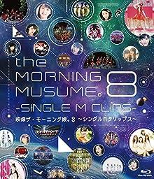 映像ザ・モーニング娘。8 ~シングルMクリップス~ [Blu-ray]