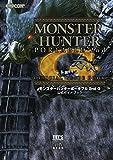 モンスターハンターポータブル 2nd G 公式ガイドブック<モンスターハンターポータブル 2nd G 公式ガイドブック> (カプコンファミ通)