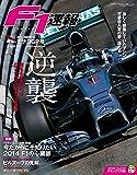 F1 (エフワン) 速報 2014 Rd (ラウンド) 06 モナコGP (グランプリ) 号 [雑誌] (F1速報)