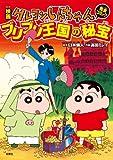映画クレヨンしんちゃん ブリブリ王国の秘宝 (アクションコミックス)
