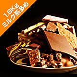 チュベ・ド・ショコラ 1.8kg 割れチョコメガミックス ミルク多め