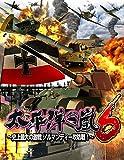 太平洋の嵐6〜史上最大の激戦 ノルマンディー攻防戦!〜