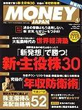 MONEY JAPAN (マネージャパン) 2009年 04月号 [雑誌]