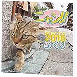 APJ ニャン!!めくり 2016年 カレンダー リフィル No.026 1000066702