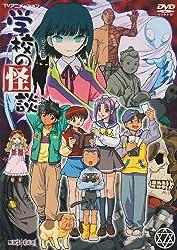 学校の怪談 7 [DVD]