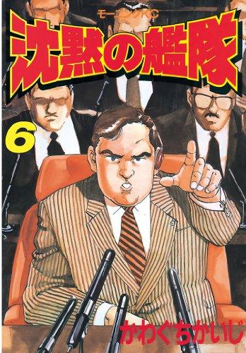 沈黙の艦隊(6) (モーニングコミックス)