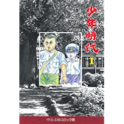 藤子不二雄A「少年時代 (1)」 (中公文庫―コミック版)