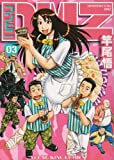コンビニDMZ 3 (ヤングキングコミックス)
