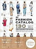 週末 FASHION CATALOG 130 (美人開花シリーズ)