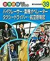 バイクレーサー・重機オペレーター・タクシードライバー・航空管制官―乗りものの仕事〈3〉 (職場体験完全ガイド)