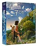 劇場アニメーション『星を追う子ども』Blu-ray BOX(特別限定生産版)
