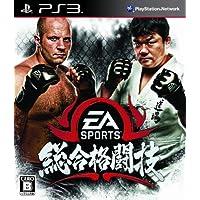 EA SPORTS総合格闘技