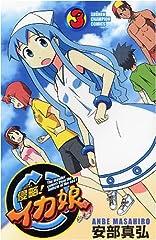 侵略!イカ娘 3 (少年チャンピオン・コミックス)