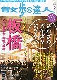 散歩の達人 2013年 02月号 [雑誌]