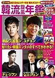 韓流旋風年鑑2012-2013