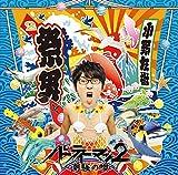 パーティーマン2 ~潮騒の唄~(DVD付)