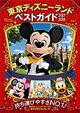 東京ディズニーランドベストガイド 2017?2018 (Disney in Pocket)