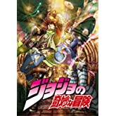 ジョジョの奇妙な冒険 Vol.9  (全巻購入特典フィギュア応募券付き)(初回限定版) [Blu-ray]