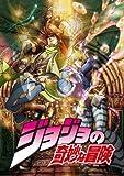 ジョジョの奇妙な冒険 Vol.6  (全巻購入特典フィギュア応募券付き)(初回限定版) [Blu-ray]