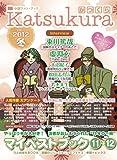 かつくら vol.1 2012冬