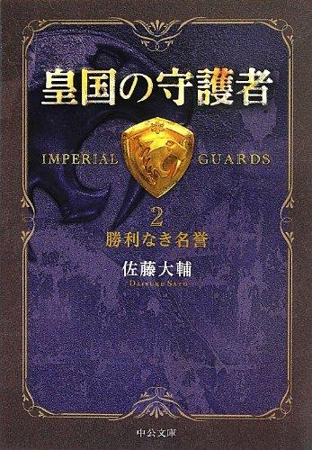 皇国の守護者2 - 勝利なき名誉 (中公文庫)