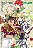 ファイナルファンタジーXI おかえり 2 Welcome Back! (BROS.COMICS EX)